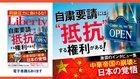 """「自粛要請には""""抵抗""""する権利がある!」「激震のインタビュー集 中華帝国の崩壊と日本の覚悟」 「ザ・リバティ」11月号、9月30日発売"""