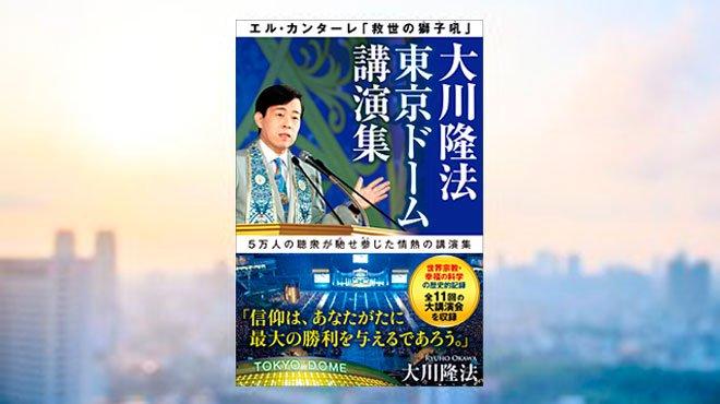 大川隆法総裁・11回の東京ドーム講演集が発刊 幸福の科学の信仰とは何か?