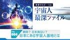 静岡? 日本海沿い? 日本にある宇宙人基地とは - 世界でただ一つの 宇宙人最深ファイル 004