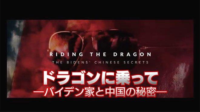 バイデン候補の中国マネー疑惑を描いた映画「ドラゴンに乗って」(日本語版)が公開