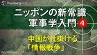 中国が仕掛ける「情報戦争」 - ニッポンの新常識 軍事学入門 4
