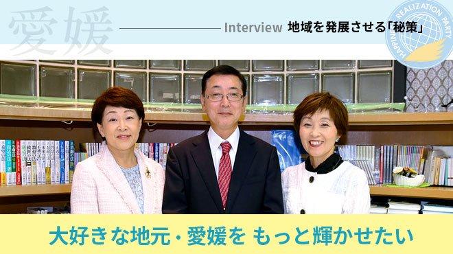 Interview 地域を発展させる「秘策」 - 幸福実現党 愛媛