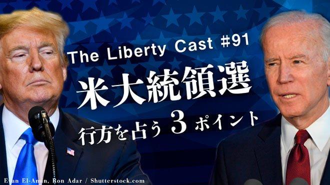 米大統領選 行方を占う3ポイント 【ザ・リバティキャスト#91】