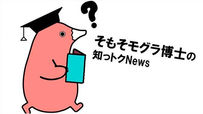 バイデン氏、菅首相との電話会談で「尖閣は日米安保の適用範囲」と言うも…… 【これだけ知っトクNews(11月12日版)】