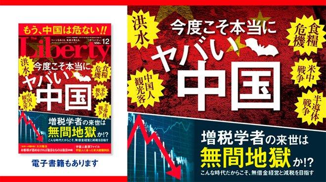 「今度こそ本当にヤバい中国」「増税学者の来世は無間地獄か!?」 「ザ・リバティ」12月号、10月30日発売