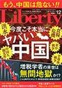 月刊ザ・リバティ202012月号表紙.jpg
