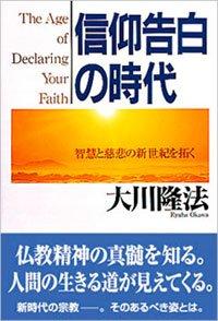 『信仰告白の時代』