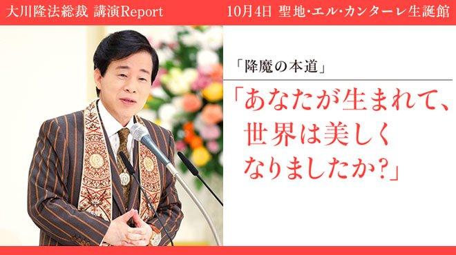 「あなたが生まれて、世界は美しくなりましたか?」 - 大川隆法総裁 講演Report「降魔の本道」