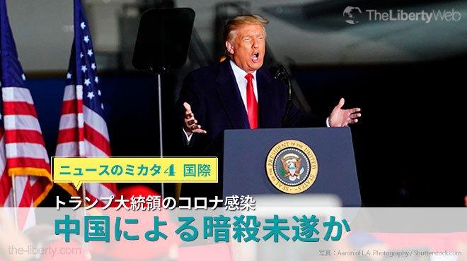 トランプ大統領のコロナ感染 中国による暗殺未遂か - ニュースのミカタ 4