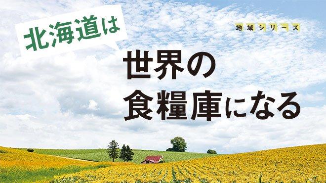 北海道は世界の食糧庫になる - 地域シリーズ 北海道