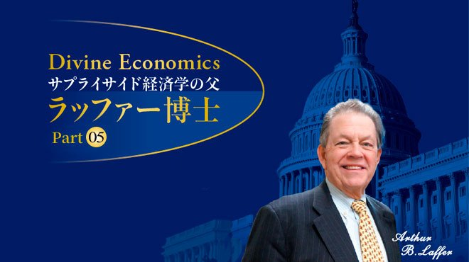 レーガンとの出会い - Divine Economics サプライサイド経済学の父 ラッファー博士 Part 05