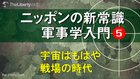宇宙はもはや戦場の時代 - ニッポンの新常識 軍事学入門 5