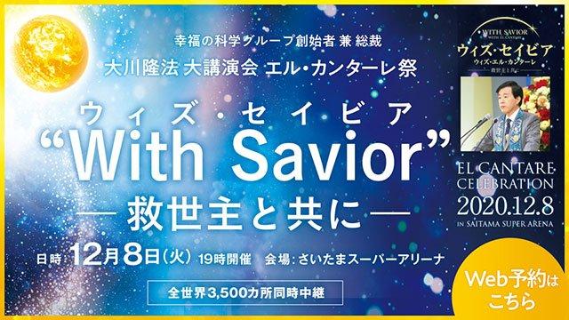 """私たちは、救世主と共に生きている。""""With Savior(ウィズ・セイビア)""""―救世主と共に―"""