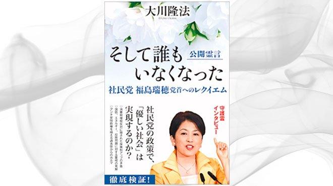 社民党が分裂、福島党首だけに 『そして誰もいなくなった』から学ぶリベラル政党の本質