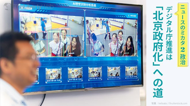 デジタル庁推進は「北京政府化」への道 - ニュースのミカタ 2