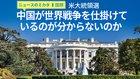 米大統領選 中国が世界戦争を仕掛けているのが分からないのか - ニュースのミカタ 1