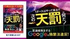 「コロナだけで終わらない──次の天罰は何だ!」「言論統制をするGoogleは独禁法違反!」 「ザ・リバティ」1月号、11月30日発売