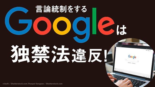 言論統制をするGoogleは独禁法違反!