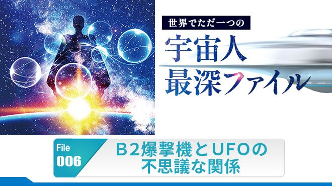 B2爆撃機とUFOの不思議な関係 - 世界でただ一つの宇宙人最深ファイル 006