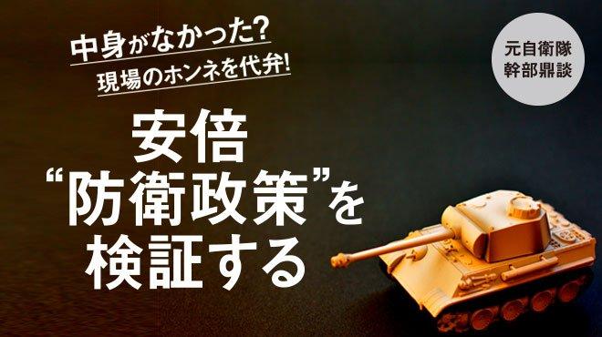 """元自衛隊 幹部鼎談 - 安倍""""防衛政策""""を検証する"""
