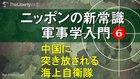 中国に突き放される海上自衛隊 - ニッポンの新常識 軍事学入門 6