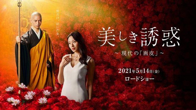 『美しき誘惑-現代の画皮-』が来年5月14日公開決定!