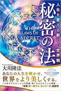『秘密の法』