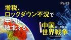 【世界初スクープ!】中国がしかける世界戦争 ─放たれた仮想敵用強力応用ウィルス─ Part3 増税、ロックダウン不況で中国に敗北する