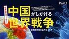 【世界初スクープ!】中国がしかける世界戦争 ─放たれた仮想敵用強力応用ウィルス─ Part1