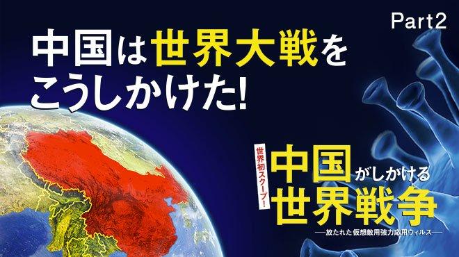 【世界初スクープ!】中国がしかける世界戦争 ─放たれた仮想敵用強力応用ウィルス─ Part2 中国は世界大戦をこうしかけた!
