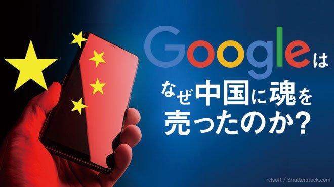 Googleはなぜ中国に魂を売ったのか?