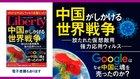「中国がしかける世界戦争──放たれた仮想敵用強力応用ウィルス──」「Googleはなぜ中国に魂を売ったのか?」 「ザ・リバティ」2月号、12月25日発売