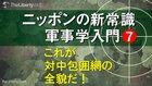 これが対中包囲網の全貌だ! - ニッポンの新常識 軍事学入門 7