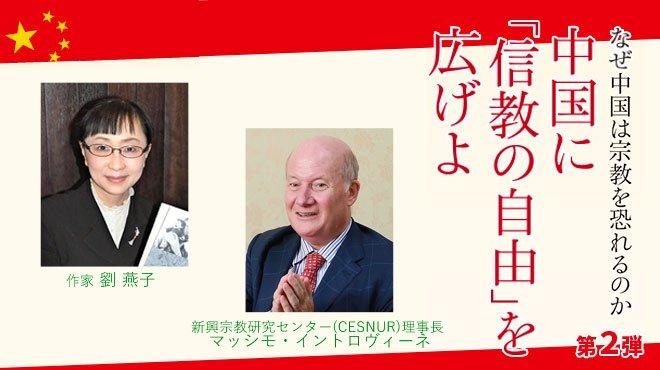 インタビュー集 - なぜ中国は宗教を恐れるのか 中国に「信教の自由」を広げよ 第2弾