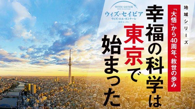幸福の科学は東京で始まった 「大悟」から40周年、救世の歩み - 地域シリーズ 東京