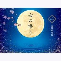 女の悟り〔CD+DVD〕