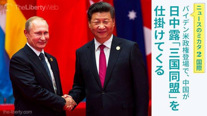 バイデン米政権登場で、中国が日中露「三国同盟」を仕掛けてくる - ニュースのミカタ 2