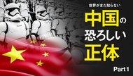世界がまだ知らない中国の恐ろしい正体 - Part 1