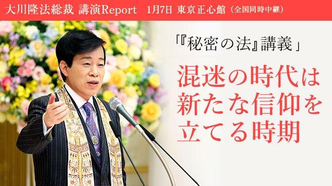 混迷の時代は新たな信仰を立てる時期 - 大川隆法総裁 講演Report「『秘密の法』講義」