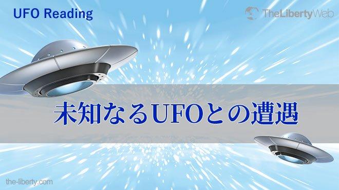 UFO Reading - 未知なるUFOとの遭遇