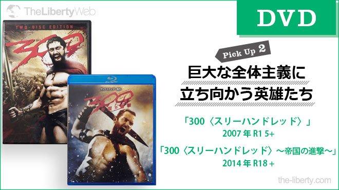 「300〈スリーハンドレッド〉」 - リバティWeb シネマレビュー〔DVD〕