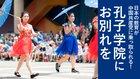 日本の教育が中国共産党に乗っ取られる! 孔子学院にお別れを
