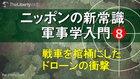 戦車を棺桶にしたドローンの衝撃 - ニッポンの新常識 軍事学入門 8