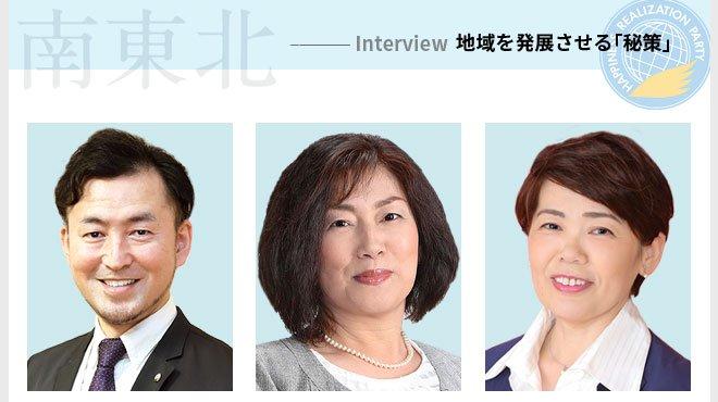 Interview 地域を発展させる「秘策」 - 幸福実現党 南東北