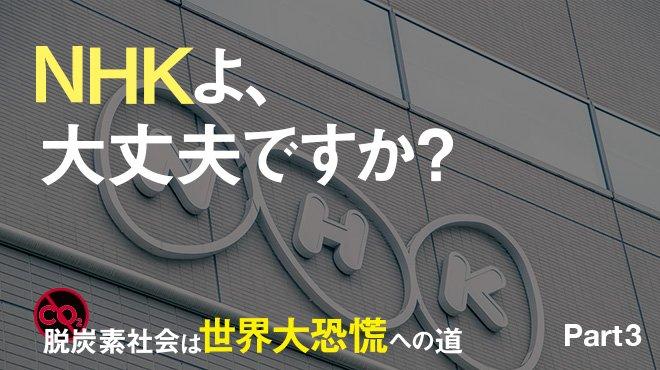 脱炭素社会は世界大恐慌への道 - Part 3 NHKよ、大丈夫ですか?