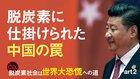 脱炭素社会は世界大恐慌への道 - Part 2 脱炭素に仕掛けられた中国の罠