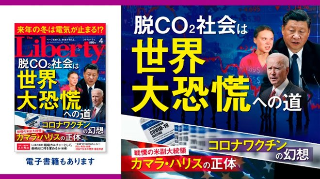 菅政権の肝いり政策──脱炭素社会は世界大恐慌への道「ザ・リバティ」4月号(2月27日発売)