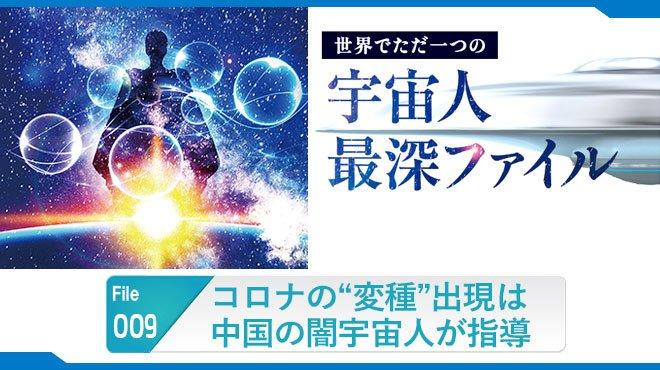 """コロナの""""変種""""出現は中国の闇宇宙人が指導 - 世界でただ一つの宇宙人最深ファイル 009"""