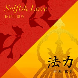 Selfish-Love-法力.jpg
