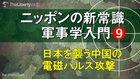 日本を襲う中国の電磁パルス攻撃 - ニッポンの新常識 軍事学入門 9